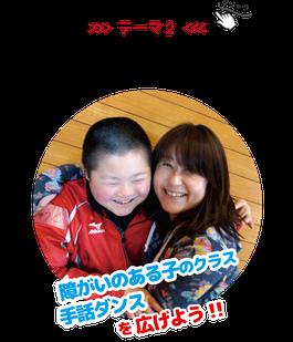 バリアフリー社会の一歩を… 障がいのある子のクラス・手話ダンスを広げよう!!
