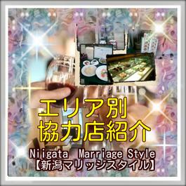 新潟マリッジスタイル エリア別 協力店紹介
