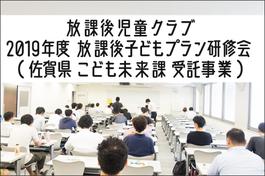 2019年度放課後子どもプラン研修会(佐賀県こども未来課受託事業)