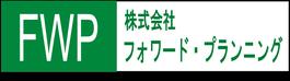 (株)フォワード・プランニング 様