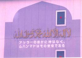 神奈川県内のモスクにて