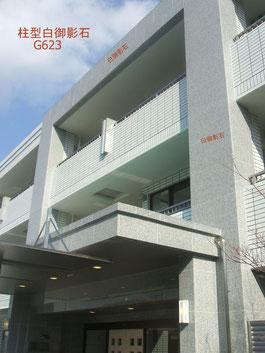 2007年 マンション外壁 白御影石G623 バーナー仕上げ、本磨仕上