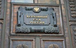 Партия Великое Отечество, ПВО, в защиту Президента РФ и закона
