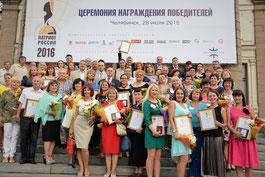 Патриот России_2016, Всероссийский конкурс СМИ, церемония награждения, Челябинск, 28 июля 2016 го