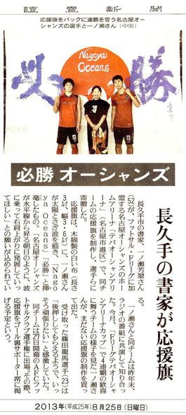 2013/8/25名古屋オーシャンズ 読売新聞