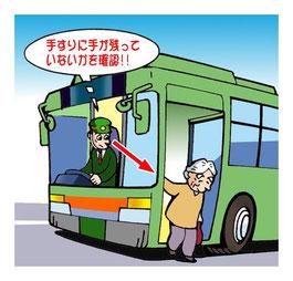 降車時の乗客の安全確認