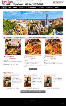 TaPaTaPaのホームページ