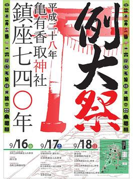 平成28年9月16日(金)、17日(土)、18日(日) :亀有香取神社例大祭