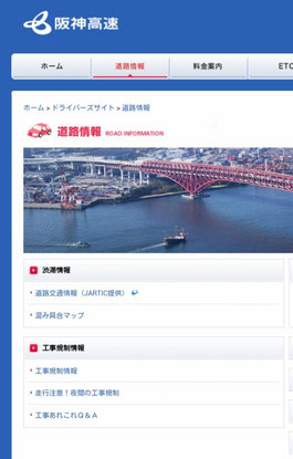 阪神高速ホームページから