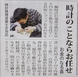 4月6日(木)号町田版タウンニュース記事