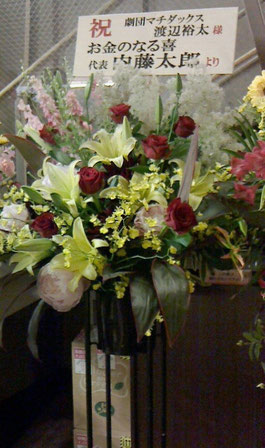 お金のなる喜より渡辺裕太さんにお祝いの花