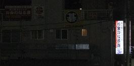 内藤ビルに取り付けた電飾看板