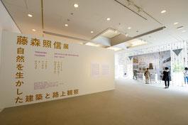 岐阜県多治見市のモザイクタイルミュージアム建築完成写真です。RC造公共建築の内観写真を展示しました。美術館の展示室に天井一杯に建築写真が飾られました。