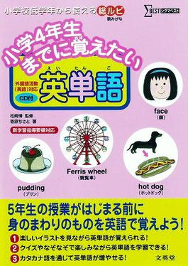 2011.05.10初版発行・文英堂・950円(本体価格)