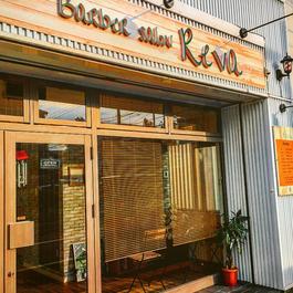 千葉市Barber salon Reva理容室の外装の写真