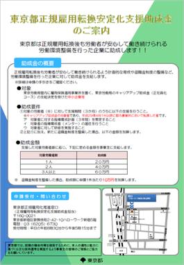 平成30年度東京都正規雇用転換安定化支援助成金のご案内