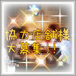 新潟マリッジスタイル 婚活パーティー会場募集中!!