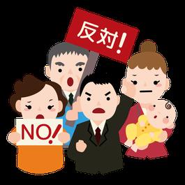 「反対」「NO」のプラカードを持つ人々