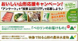 山形県懸賞-山形県産農林水産物プレゼント