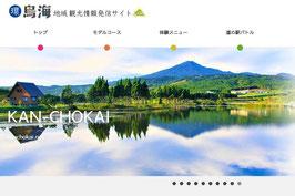 秋田県懸賞-鳥海山インスタグラムキャンペーン