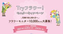 LINE懸賞-全国花き振興協議会-TRYフラワーキャンペーン