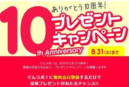 群馬県懸賞-ぐんラボ-10周年プレゼント