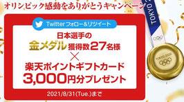 東京2020オリンピック懸賞-KAIHOU-楽天ギフト-プレゼント