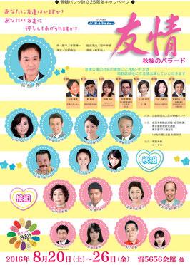 2016年チラシ【表】