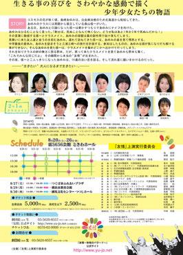 2016年チラシ【裏】