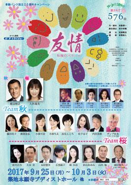 友情2017 ブディストチラシ【表】