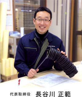 株式会社長谷川ジャバラ ジャバラ設計 ジャバラメーカー
