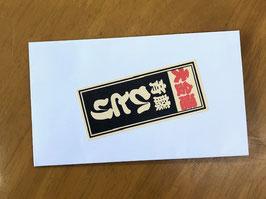 まるかんのお店ひかり玉名店に斎藤一人さんの大金持ち袋が届きました。