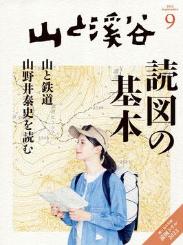 山と渓谷2015年9月号 地図読み読本 監修