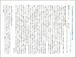 米原 万里「豊かな知見に裏打ちされた通訳と著作」