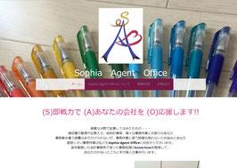 Sophia Agent Officeのホームページ