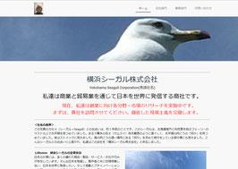 横浜シーガル株式会社のコーポレートサイト