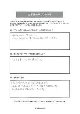 太宰府市 T様 リフォーム アンケート