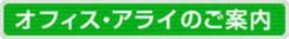 さいたま市のホームページ作成会社 オフィスアライ
