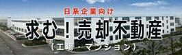 日系企業向け【求む!売却不動産】