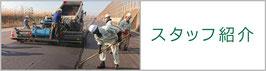 スタッフ紹介リンク