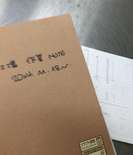 大切な加工場作業ノート。とにかくメモメモメモです。