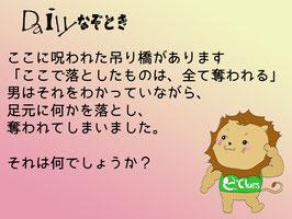 【謎解き】Daily謎解き131