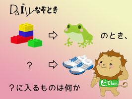 【謎解き】Daily謎解き132