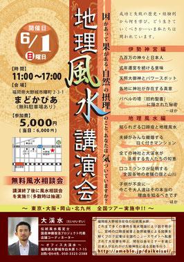 2014.6.1 地理風水講演会/福岡