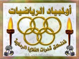 أولمبياد الرياضيات