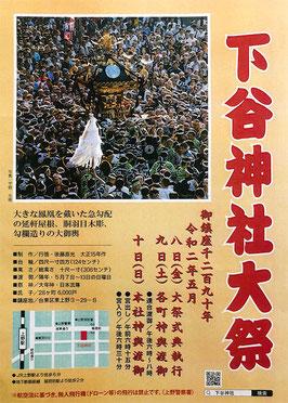 下谷神社大祭〈公式ポスター〉提供: 下谷神社