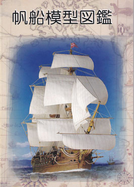 横浜帆船模型同好会40周年記念出版『帆船模型図鑑』の表紙