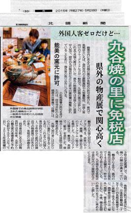 北國新聞社掲載 九谷焼 免税店 酒井百華園