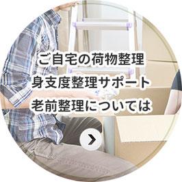 ご自宅の荷物整理・ 身支度整理サポート・老前整理についてはこちら