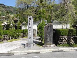 興禅寺(長野県木曽町福島) 義仲の墓、桜がある。